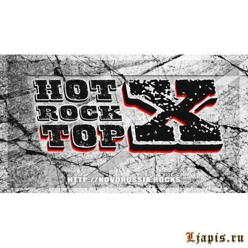 Hot-Rock Top-10 № 8