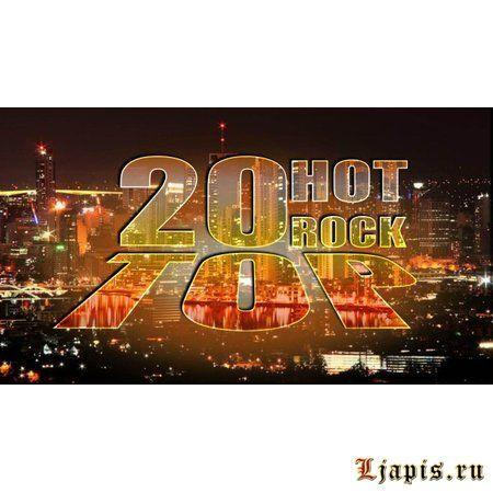 Hot Rock Top-20 №4