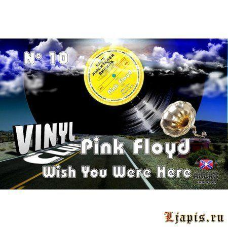 Выпуск №10 Pink Floyd ?– Wish You Were Here