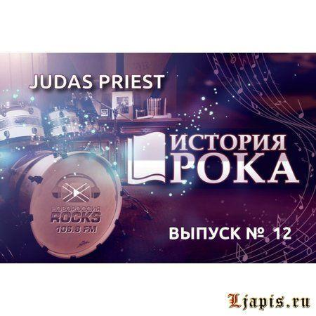 Выпуск №12 Judas Priest