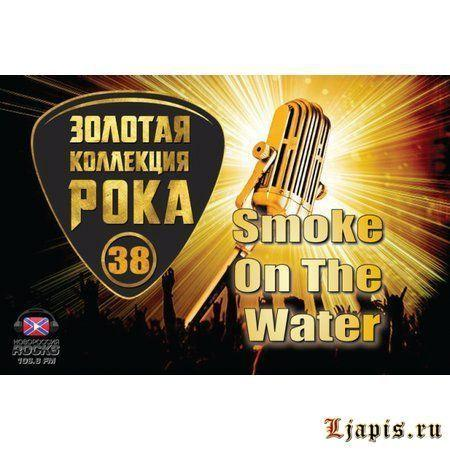 Выпуск № 38 Smoke On The Water