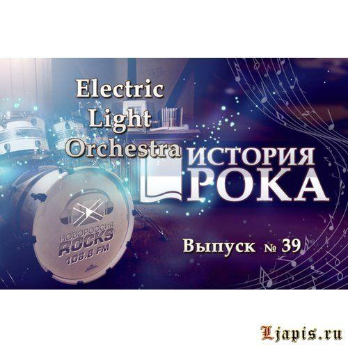 Выпуск №39 — Electric Light Orchestra