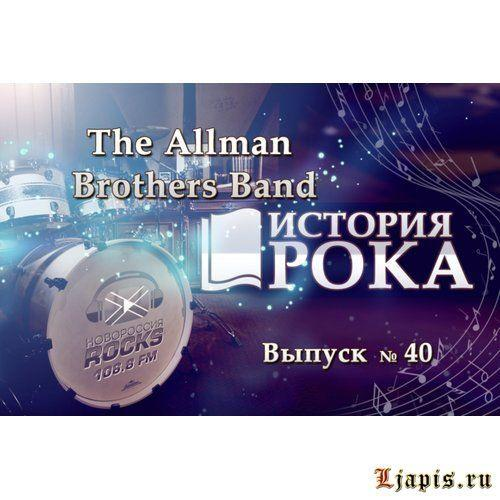 Выпуск №40 — The Allman Brothers Band