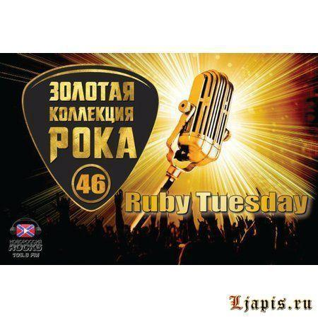 Выпуск № 46 Ruby Tuesday