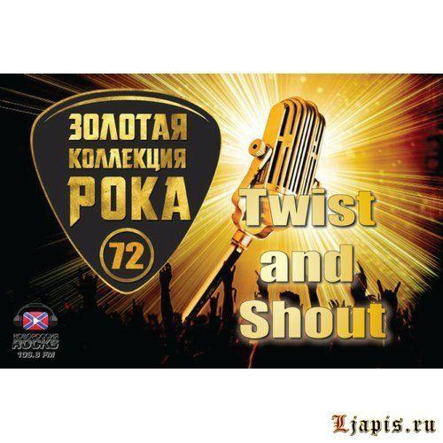 Выпуск №72 — Twist And Shout