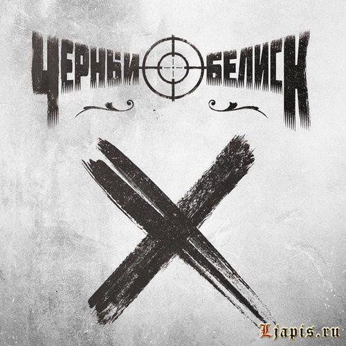 Вышел юбилейный альбом &X& Чёрного Обелиска.