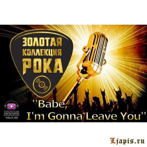 ЗКР #100 — Babe, I'm Gonna Leave You