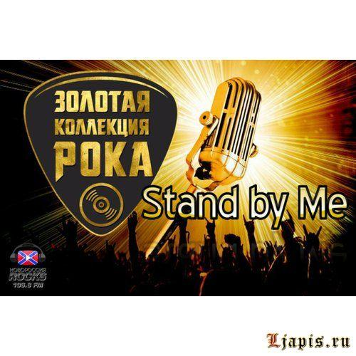 ЗКР #93 — Stand by Me