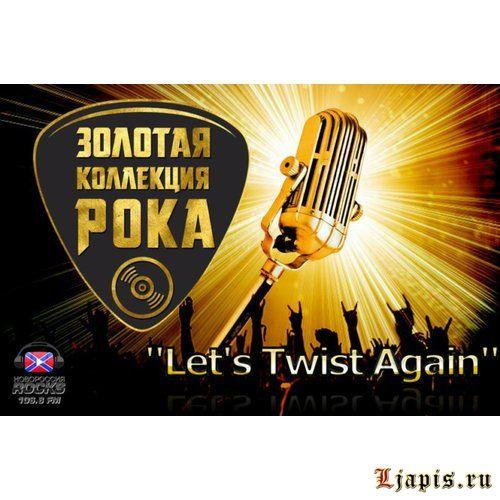 ЗКР №97 — The Twist & Let's Twist Again