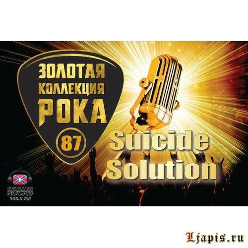 ЗРК #87 — Suicide Solution