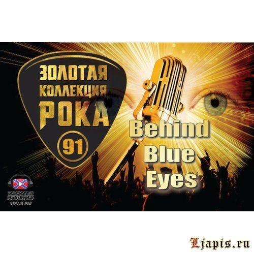 ЗРК #91 — Behind Blue Eyes